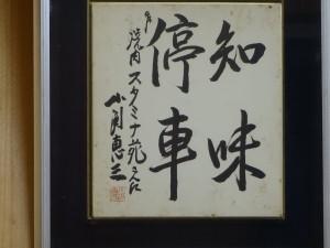 さらに!小渕元総理の色紙も発見!! 芸能人だけでなく、政界にも人気の 焼肉店なんだなぁと初めて知りました(^^)